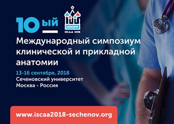 10-й Международный симпозиум клинической и прикладной анатомии (ISCAA) пройдет в Москве с 13 по 16 сентября