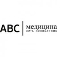 АВС-медицина в Балашихе