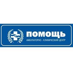 Амбулаторно-клинический центр Помощь
