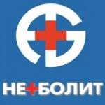 Андреевские больницы НЕБОЛИТ в Красногорске