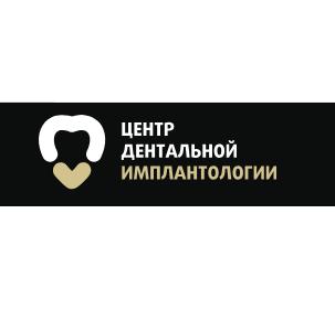 Центр Дентальной Имплантологии г. Королев