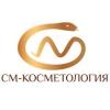 Центр косметологии и эстетической хирургии СМ-Косметология