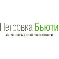 Центр медицинской косметологии Петровка Бьюти