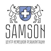 Центр немецкой реабилитации Samson (Самсон)