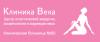 Центр пластической хирургии, косметологии и коррекции веса Клиника Века