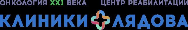Центр Реабилитации Клиники Лядова
