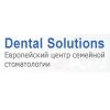 Центр Семейной стоматологии БАЗЕЛЬ Dental Solutions (Дэнтал Солюшн)