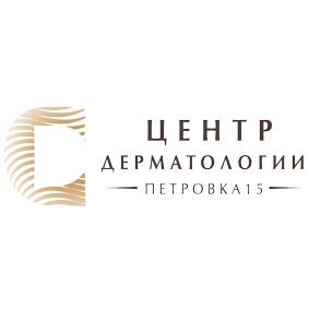 Центре дерматологии Петровка 15