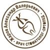 Частный стоматологический кабинет Александра Жарова