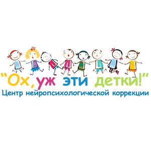 Детский центр нейропсихологической коррекции Ох, Уж Эти Детки