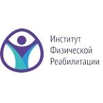 Институт физической Реабилитации