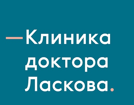 Клиника доктора Ласкова. Амбулаторная онкология и гематология