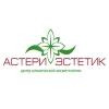 Клиника Астери Эстетик