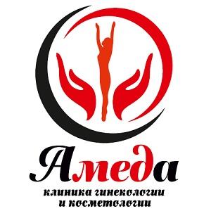 Клиника гинекологии и косметологии Амеда