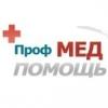Клиника ПрофМедПомощь на Минусинской