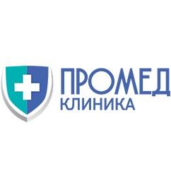 Клиника ПРОМЕД