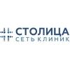 Клиника Столица на Ленинском