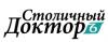 Клиника Столичный ДокторЪ
