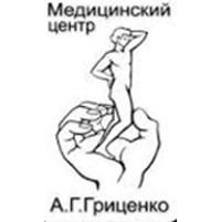Медицинский центр А.Г. Гриценко