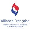 Медицинский центр Alliance Francaise (Альянс Франсэз)