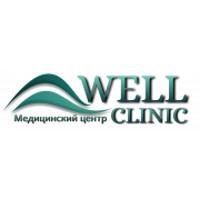Медицинский центр Well Clinic (Вэлл Клиник)