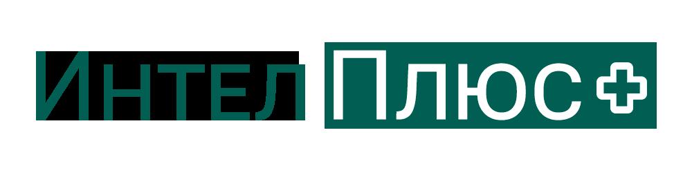 Многопрофильная клиника Интел плюс г. Видное