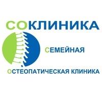 Семейная Остеопатическая Клиника «СО-КЛИНИКА»
