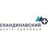 Скандинавский центр здоровья м. Авиамоторная