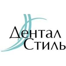 Стоматологическая клиника Дентал Стиль