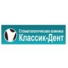 Стоматологическая клиника КлассикДент