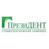 Стоматологическая клиника ПрезиДЕНТ г. Видное