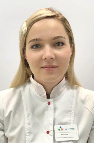 Федотова Наталья Александровна