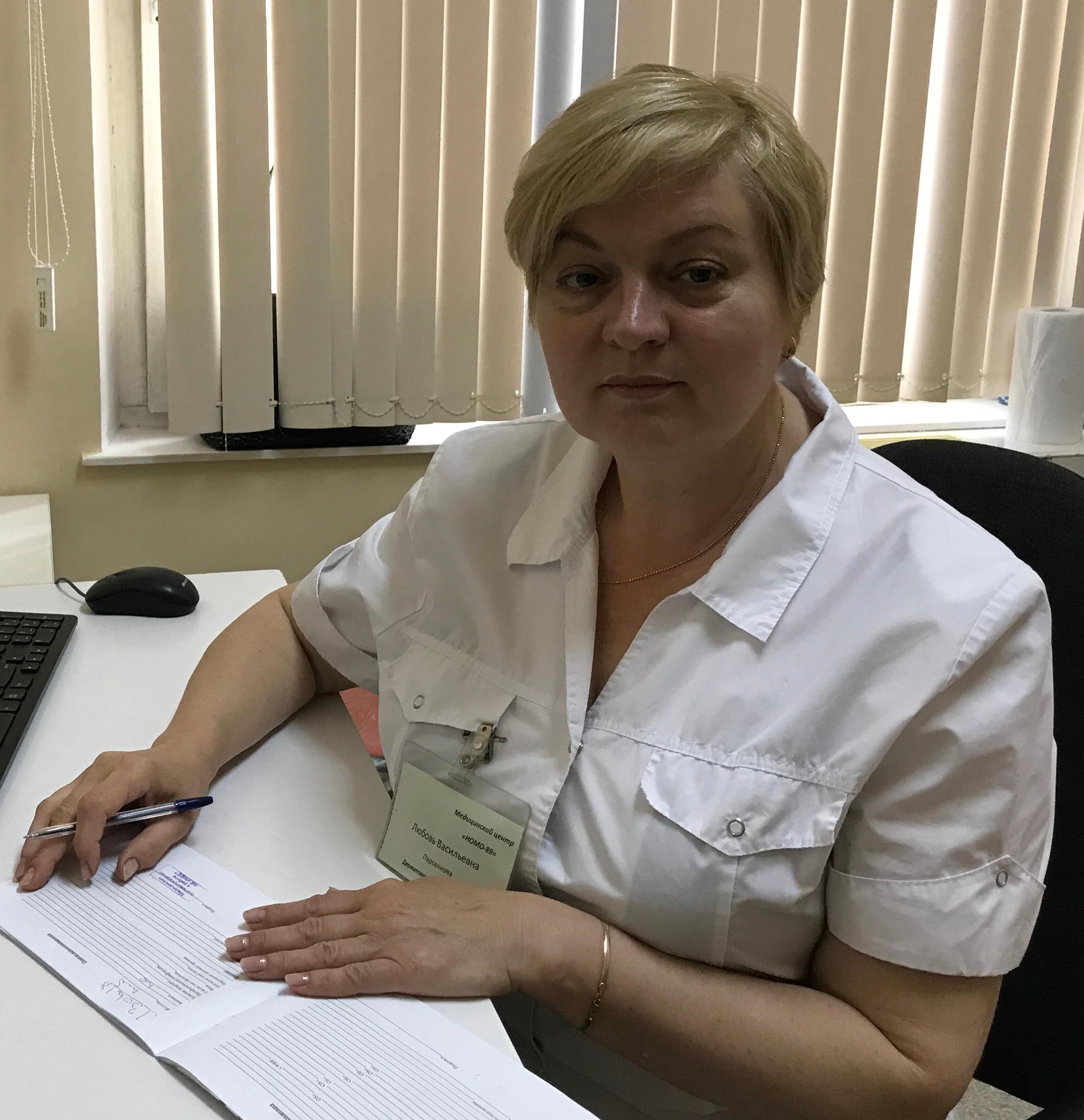 Парсенкова Любовь Васильевна