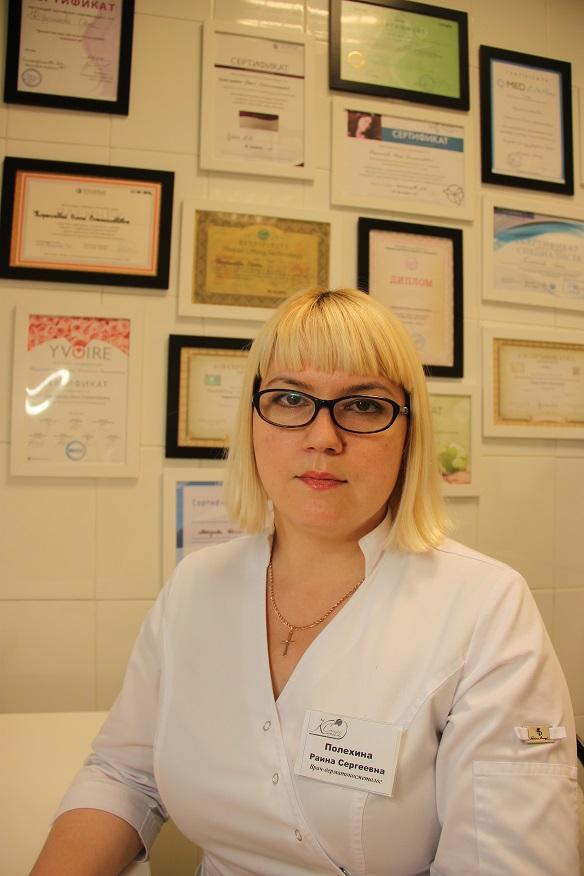 Полехина Раина Сергеевна