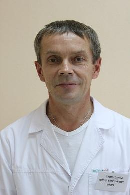 Свириденко Юрий Евгеньевич