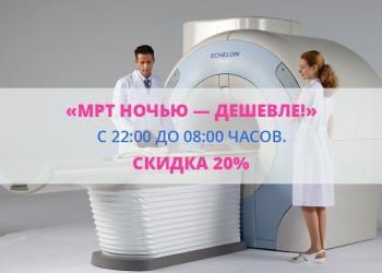 Акция «МРТ ночью — дешевле!»