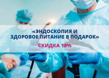 Акция «Скидка 10% на эндоскопию и здоровое питание в подарок»