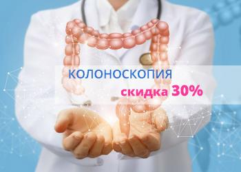 Колоноскопия без боли со скидкой 30%