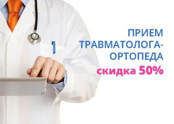 Прием травматолога-ортопеда после рентгена со скидкой 50%