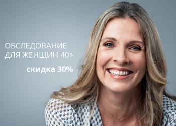 Обследование со скидкой 30% для женщин 40+