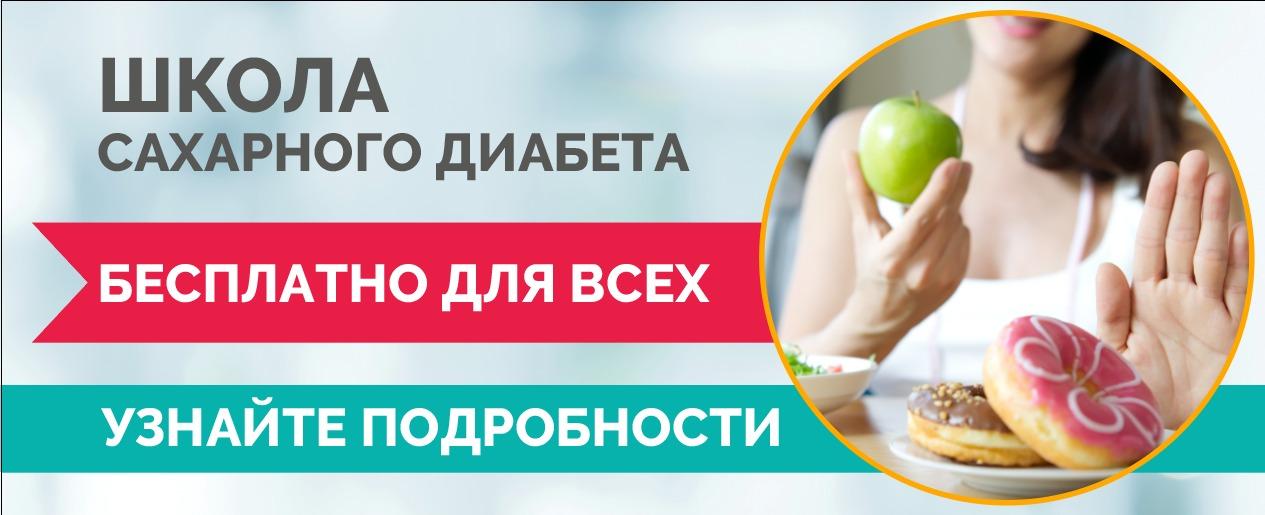 Школа сахарного диабета. Бесплатно для всех!