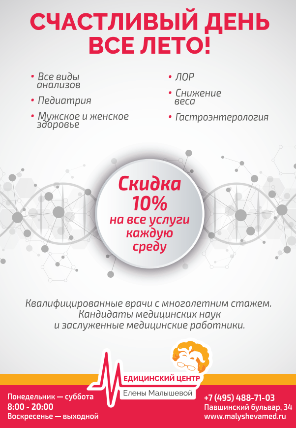 Скидка 10% на все услуги каждую среду