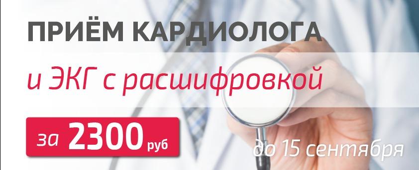 Акция! Прием кардиолога + ЭКГ с расшифровкой всего за 2300 руб.