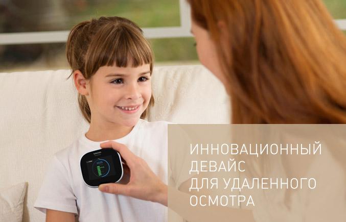 ЕМЦ клиника проводит онлайн консультацию и удаленный осмотр врача