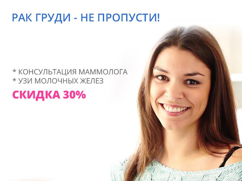 Скидка 30%! Рак груди - не пропусти