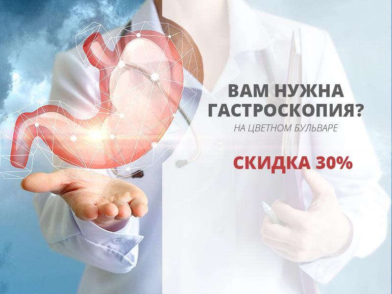 Скидка 30%! Гастроскопия