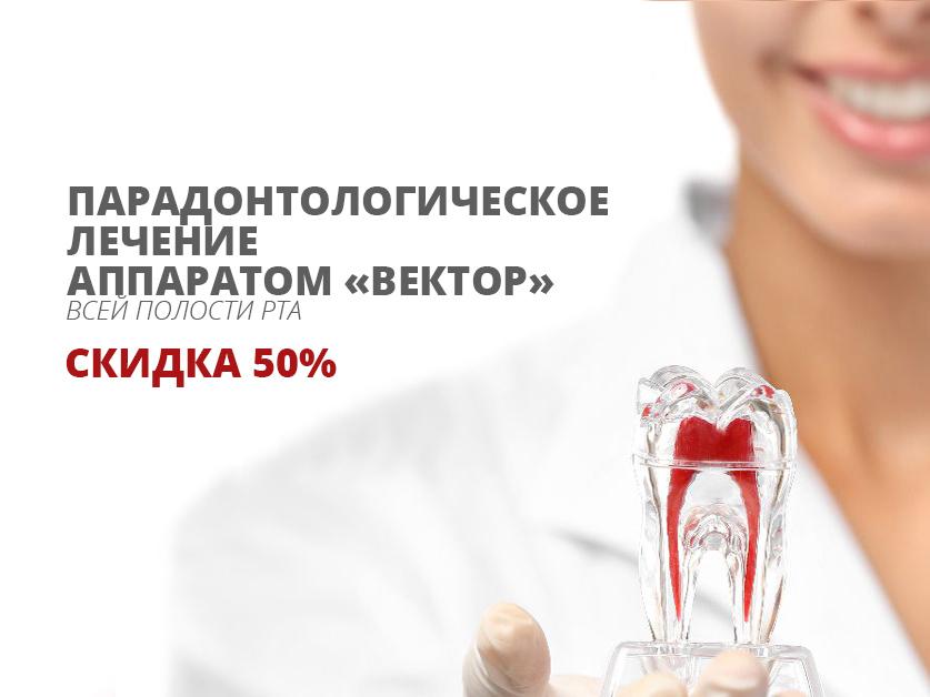 Скидка 50%! Парадонтологическое лечение аппаратом «вектор»