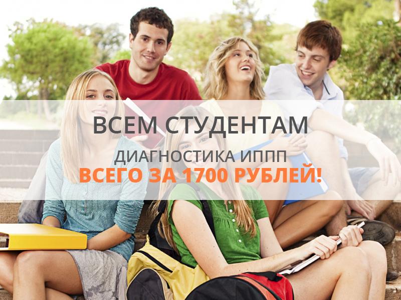 Всем студентам! Диагностика ИППП за 1700 рублей