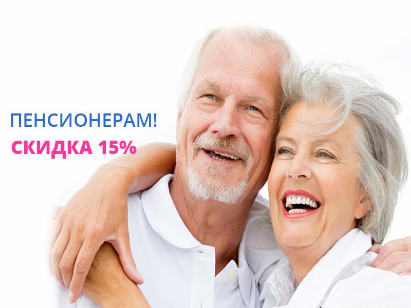 Всем пенсионерам! 15% на все виды услуг