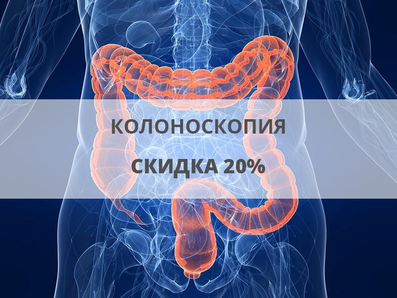 Колоноскопия со скидкой 20%!
